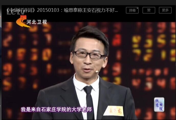 中华好诗词201540105 全集播放